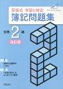 反復式学習と検定簿記問題集全商2級改訂版 [ 実教出版編修部 ]