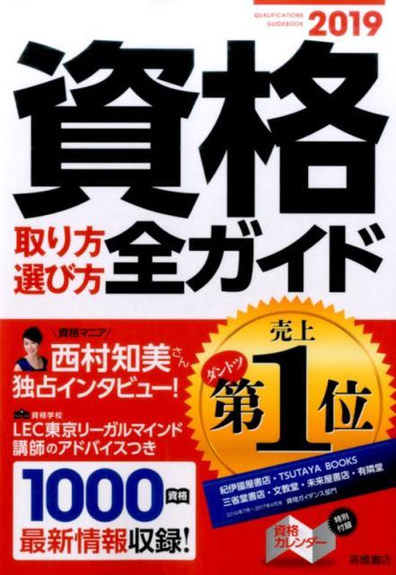 資格取り方選び方全ガイド(2019年版) [ 高橋書店編集部 ]