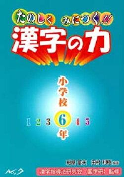 たのしくみにつく!!漢字の力(小学校6年)