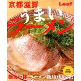 京都滋賀うまいラーメン (Leaf MOOK)