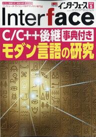 Interface (インターフェース) 2020年 05月号 [雑誌]
