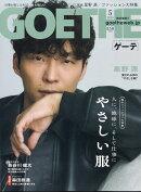 GOETHE (ゲーテ) 2020年 05月号 [雑誌]