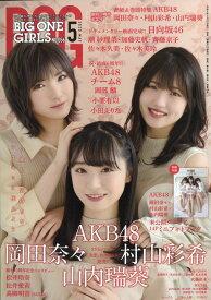 BIG ONE GIRLS (ビッグワンガールズ) 2020年 05月号 [雑誌]