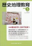 歴史地理教育 2020年 05月号 [雑誌]