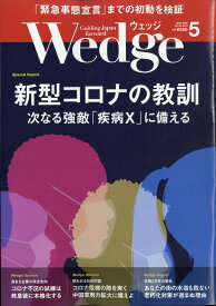 Wedge(ウェッジ) 2020年 05月号 [雑誌]