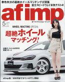 af imp. (オートファンションインポート) 2020年 05月号 [雑誌]