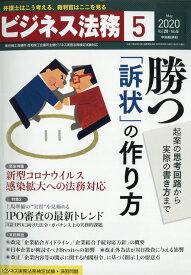 ビジネス法務 2020年 05月号 [雑誌]