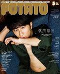 POTATO (ポテト) 2020年 05月号 [雑誌]