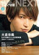 キネマ旬報NEXT(ネクスト) Vol.32 2020年 5/24号 [雑誌]