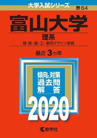 富山大学(理系) 2020年版;No.64 (大学入試シリーズ) [ 教学社編集部 ]