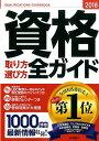 資格取り方選び方全ガイド(2018年版) [ 高橋書店 ]