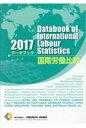 データブック国際労働比較(2017年版) [ 労働政策研究・研修機構 ]