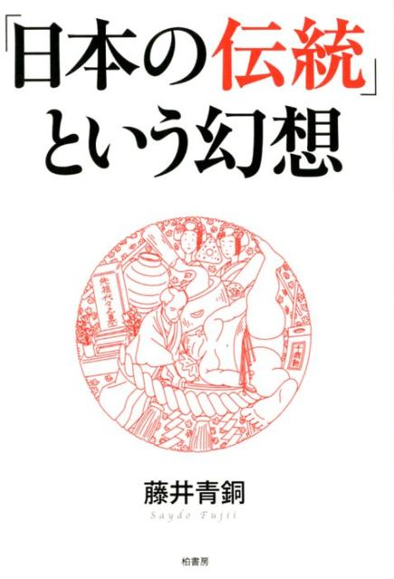「日本の伝統」という幻想 [ 藤井青銅 ]
