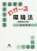 わか〜る環境法(増補改訂版)