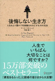 後悔しない生き方 [ マーク・マチニック(著)、弓場隆(訳) ]
