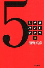 5手詰ハンドブック3 [ 浦野真彦 ]