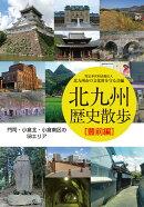 北九州歴史散歩(豊前編)
