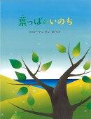 【バーゲン本】葉っぱのいのち