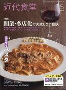 近代食堂 2020年 05月号 [雑誌]