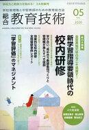 総合教育技術 2020年 05月号 [雑誌]