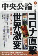 中央公論 2020年 05月号 [雑誌]