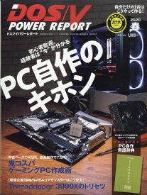 DOS/V POWER REPORT (ドス ブイ パワー レポート) 2020年 05月号 [雑誌]