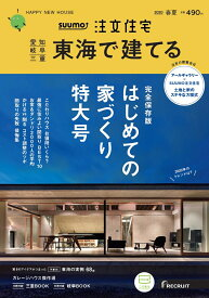 SUUMO注文住宅 東海で建てる 2020春夏号 [雑誌]