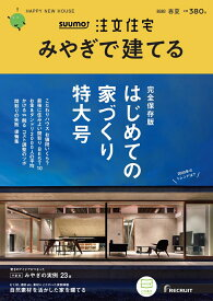 SUUMO注文住宅 みやぎで建てる 2020春夏号 [雑誌]