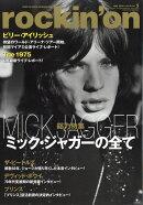 rockin'on (ロッキング・オン) 2020年 05月号 [雑誌]