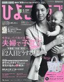 ひよこクラブ 2020年 05月号 [雑誌]