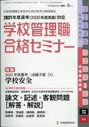 別冊 教職研修 2020年 05月号 [雑誌]