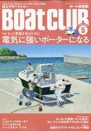 Boat CLUB (ボートクラブ) 2020年 05月号 [雑誌]