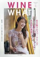 Wine What(ワインワット) 2020年 05月号 [雑誌]