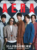 AERA (アエラ) 2020年 5/4-5/11 合併号【表紙: 関ジャニ∞ 】 [雑誌]