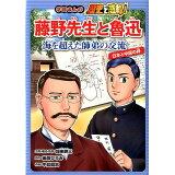 藤野先生と魯迅 (学習まんが歴史で感動!)