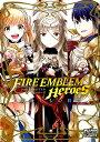 ファイアーエムブレムヒーローズ英雄たちの日常 (IDコミックス DNAメディアコミックス) [ アンソロジー ]