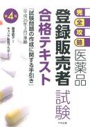 医薬品「登録販売者試験」合格テキスト第4版