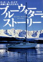 ブルーウォーター・ストーリー たった一人、ヨットで南極に挑んだ日本人 [ 片岡佳哉 ]