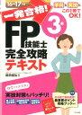 一発合格!FP技能士3級完全攻略テキスト(16-17年版) [ 前田信弘 ]