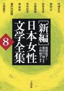 「新編」日本女性文学全集(第8巻)