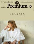 & Premium (アンド プレミアム) 2020年 05月号 [雑誌]