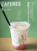 CAFERES 2020年 05月号 [雑誌]