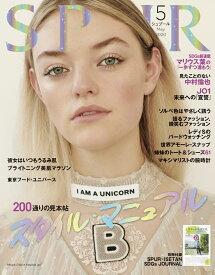 SPUR (シュプール) 2020年 05月号 [雑誌]