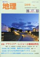 地理 2020年 05月号 [雑誌]