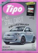 Tipo (ティーポ) 2020年 05月号 [雑誌]