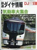 鉄道ダイヤ情報 2020年 05月号 [雑誌]