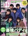日経エンタテインメント! 2020年 05月号 [雑誌]