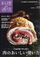料理通信 2020年 05月号 [雑誌]