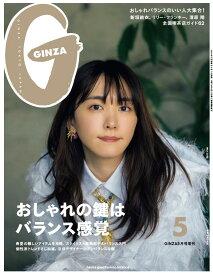 GINZA (ギンザ)増刊 表紙違い版 2020年 05月号 [雑誌]