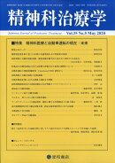 精神科治療学 35巻5号〈特集〉精神科医療と自動車運転の現在・未来[雑誌]
